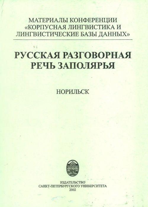 Russkaja razgovornaja rech Zapoljarja. Norilsk. Teksty.