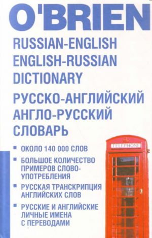 Russian-English, English-Russian Dictionary (each app. 70000 words).