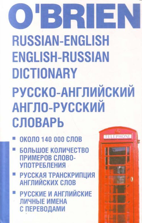 Russian-English, English-Russian Dictionary (each app. 70000 words).