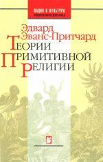 Teorii primitivnoj religii