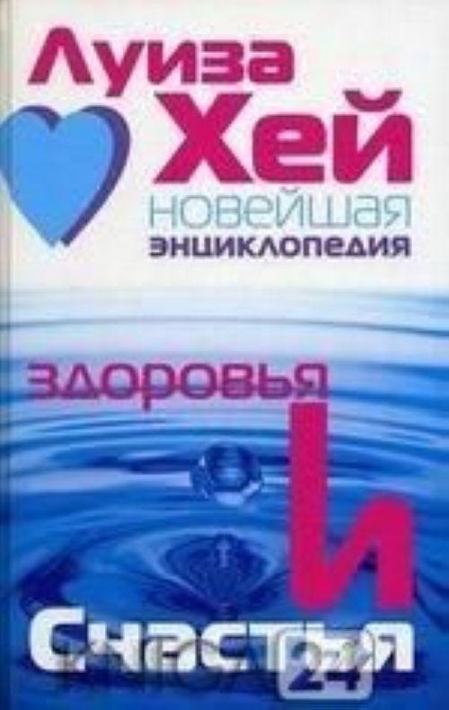 Polnaja entsiklopedija zdorovja Luizy Khej.