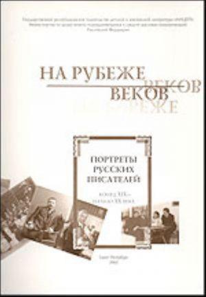 Na rubezhe vekov. Portrety russkikh pisatelej konets XIX - nachalo XX eka.