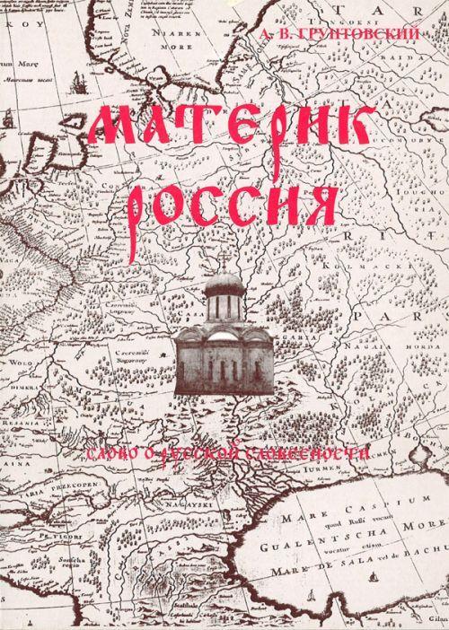 Materik Rossija. Slovo o russkoj slovesnosti.