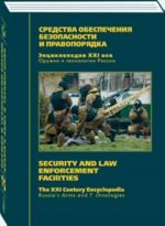 Russia's Arms and Technologies. The XXI Century Encyclopedia. Vol. 15 - Security and law enforcement facilities