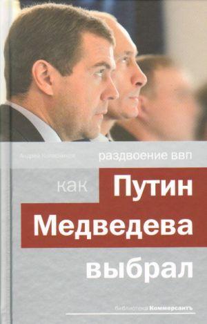 Razdvoenie VVP: kak Putin Medvedeva vybral