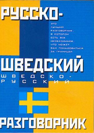 Ruotsi-venäjä keskusteluopas