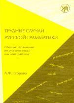 Trudnye sluchai russkoj grammatiki