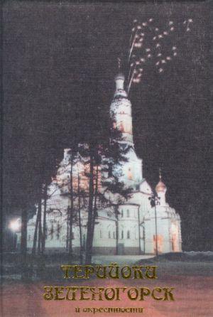 Терийоки , Зеленогорск и окрестности.