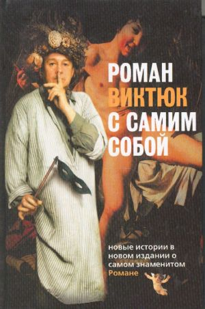 Roman Viktjuk s samim soboj.