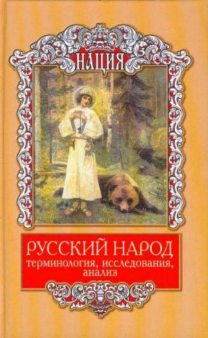 Russkij narod: terminologija, issledovanija, analiz.