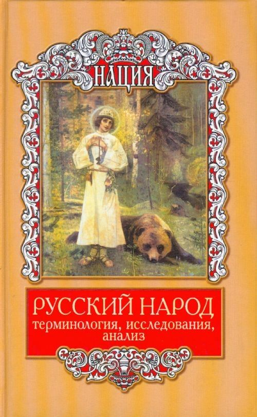 Русский народ: терминология, исследования, анализ.