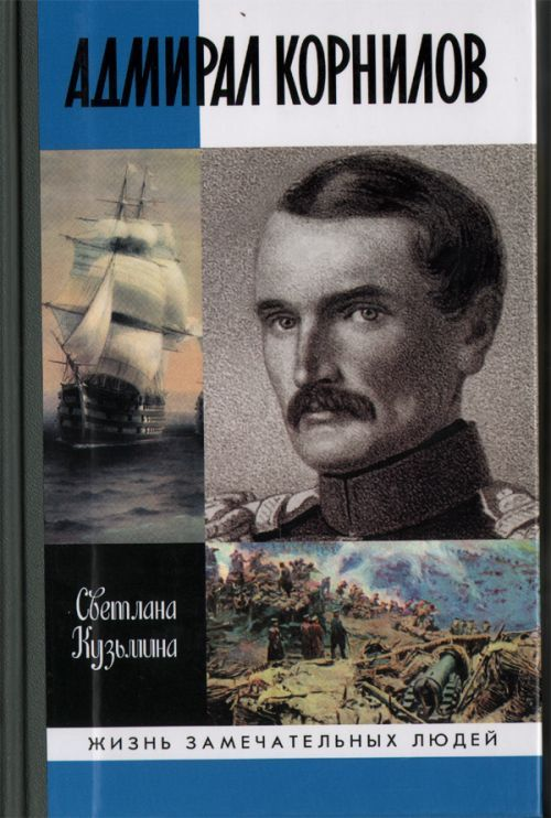 Admiral Kornilov