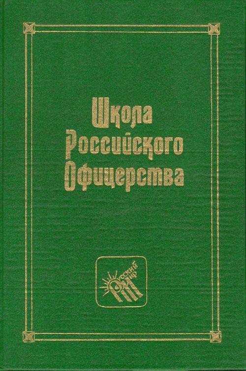 Shkola Rossijskogo ofitserstva. Istorich. spravochnik.