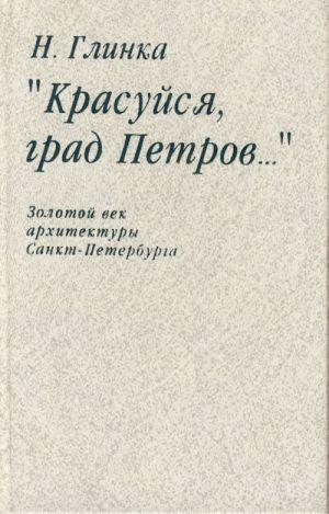 Krasujsja grad Petrov...: Zolotoj vek arkhitektury Sankt-Peterburga.
