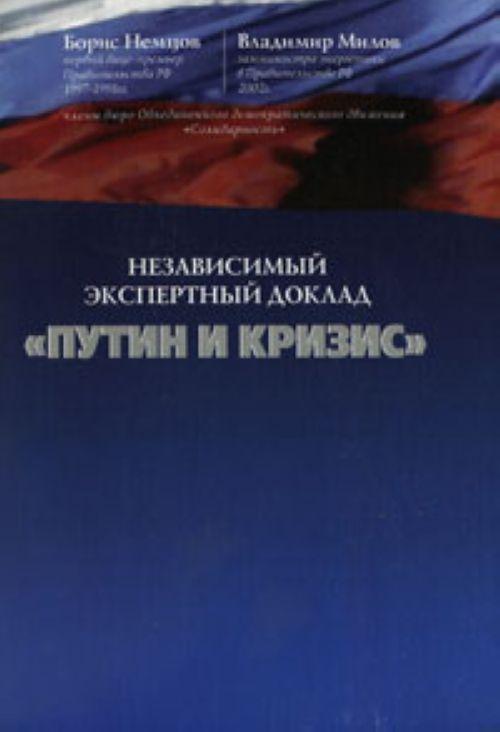 "Nezavisimyj ekspertnyj doklad ""Putin i krizis"""