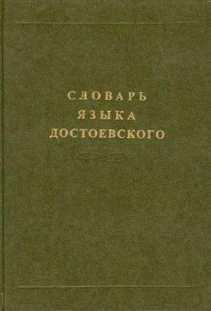 Словарь языка Достоевского. Лексический строй идиолекта.