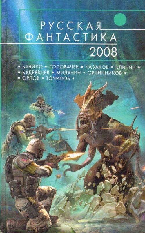 Russkaja fantastika 2008.