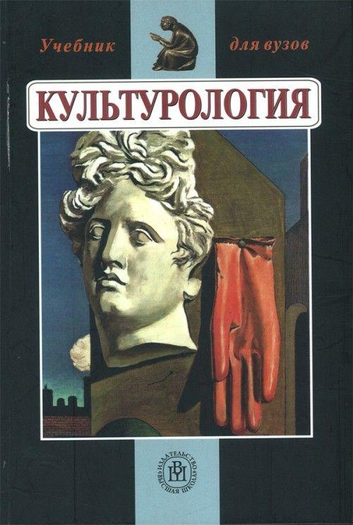 Kulturologija