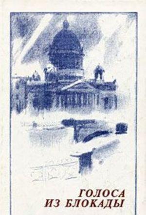 Golosa iz blokady. Leningradskie pisateli v osazhdennom gorode (1941-1944).