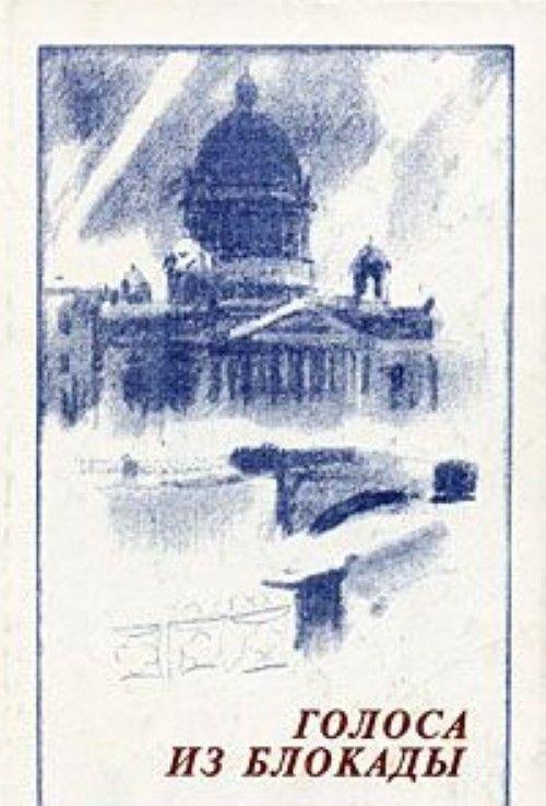 Голоса из блокады. Ленинградские писатели в осажденном городе (1941-1944).