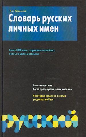 Slovar russkikh lichnykh imen (okolo 3000 imen).