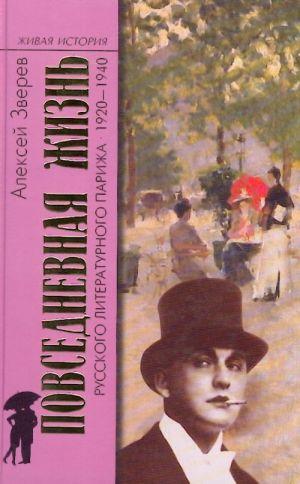 Povsednevnaja zhizn russkogo literaturnogo Parizha. 1920-1940