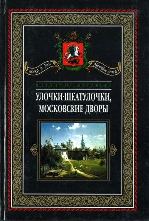 Ulochki-shkatulochki, moskovskie dvory.