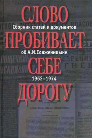Слово пробивает себе дорогу. Сборник статей о Солженицыне.