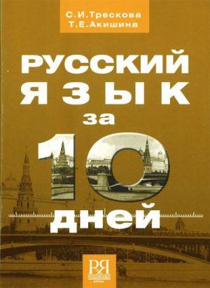 Russkij jazyk za 10 dnej.