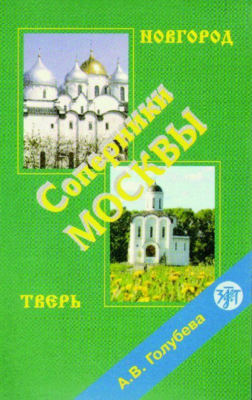 Soperniki Moskvy. Novgorod. Tver. DVD and book in PDF format