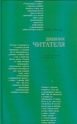 Russkaja literatura v 2003 godu: Dnevnik chitatelja. The Reader's Diary.