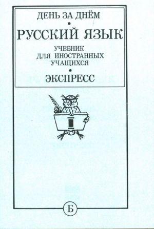 Den za dnem. Russkij jazyk. Uchebnik dlja inostr. uch-sja v 8-i broshjurakh. Prodvinutyj etap.