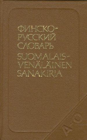 Карманный финско-русский словарь. около 15000 слов