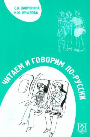 Читаем и говорим по-русски. Учебное пособие