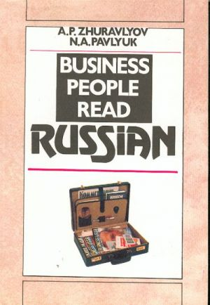 Business people read Russian: With english comments.