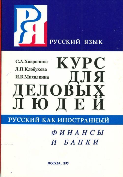 Русский язык. Курс для деловых людей. Финансы и банки. Продвинутый этап.