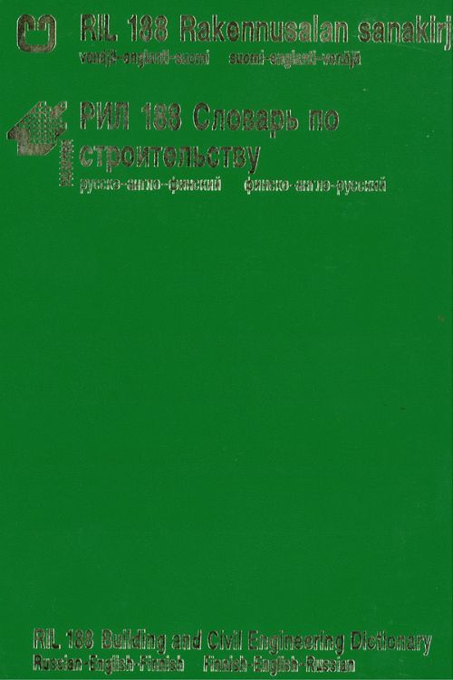 Dictionary of building and civil Engineering RIL 188. Russian-English-Finnish.