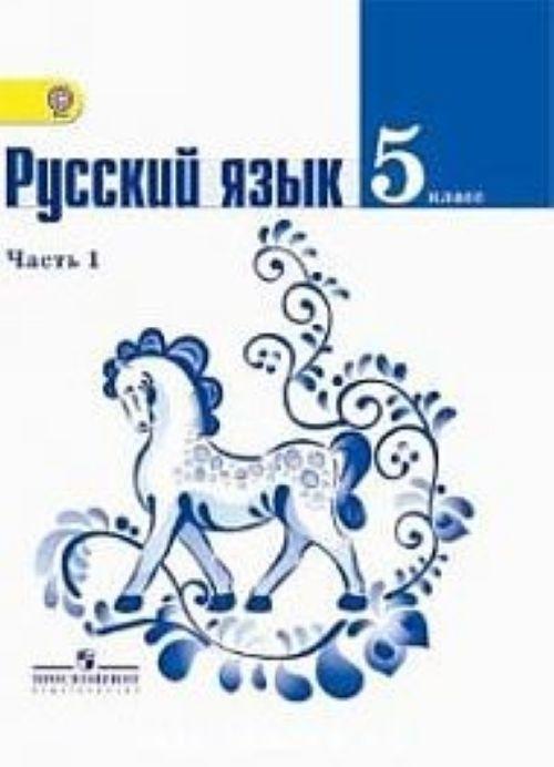 Russkij jazyk: Uchebnik dlja 5 klassa obscheobrazovatelnykh uchrezhdenij. V 2 ch.