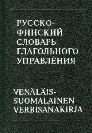 Venäläis-suomalainen verbisanakirja