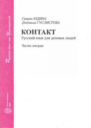 Kontakt: Russkij jazyk dlja delovykh ljudej. Ch. 2. Prodvinutyj etap.