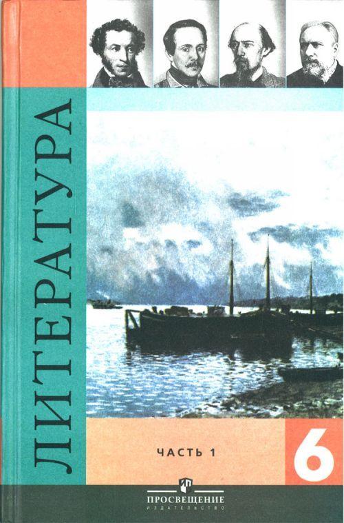 Литература. 6 класс. Комплект: 2 учебника, буклет и фонохрестоматия (mp3)