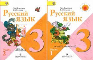 Russkij jazyk. Uchebnik dlja 3  klassa nachalnoj shkoly. V 2 ch.