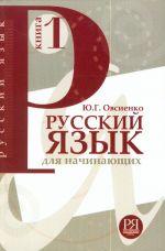 Russkij jazyk dlja nachinajuschikh/ Russian for beginners. (for English speakers). Including CD (MP3)