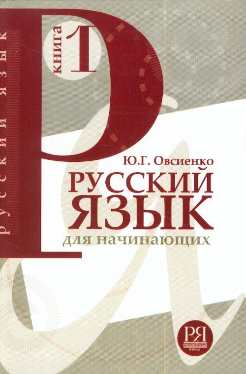 Russkij jazyk dlja nachinajuschikh/ Russian for beginners. (for English speakers). Including CD (MP3)