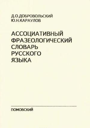 Assotsiativnyj frazeologicheskij slovar russkogo jazyka (karmannyj format).