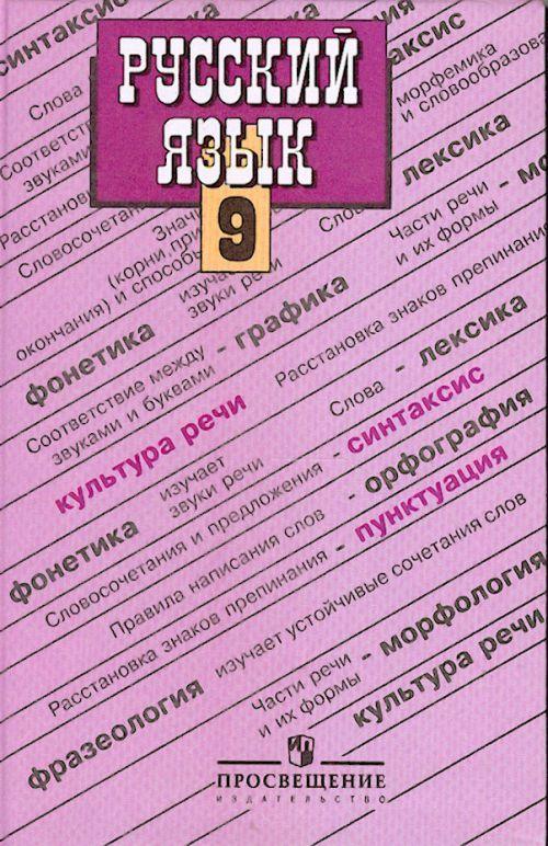 Русский язык: Учебник для 9 класса общеобразовательных учреждений