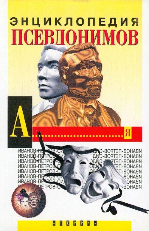 Entsiklopedija psevdonimov.