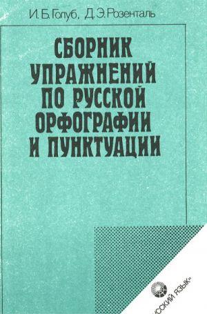 Sbornik uprazhnenij po russkoj orfografii i punktuatsii.