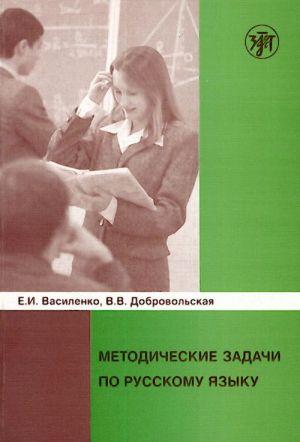 Metodicheskie zadachi po russkomu jazyku.