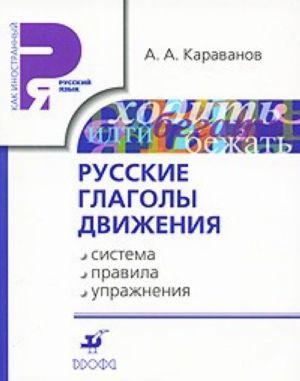 Russkie glagoly dvizhenija. Sistema. Pravila. Uprazhnenija.